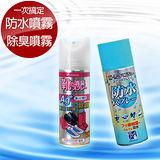 【PINOLE】防水噴霧+銀離子除臭噴霧 (420ml+220ml)