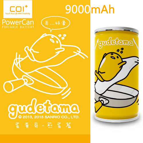 COI+ 9000mAh PowerCan 易開罐行動電源-蛋黃哥限定款 煎蛋版