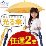 【台灣雨之情】好可愛日本童傘系列~任選兩件組