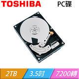 Toshiba 東芝 PC碟 2TB 3.5吋 7200轉 SATA3 內接硬碟 三年保(DT01ACA200)