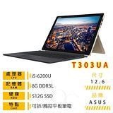 ASUS T303UA-0053G6200U 冰柱金 (i5-6200U/DDR3L 8G/512G SSD/ 12.6吋WQHD/W10) 可拆/觸控平板筆電