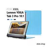 【dido shop】聯想 Yoga Tab 3 Pro 10.1 (X90L) 卡斯特紋平板皮套 平板保護套 (PA154)