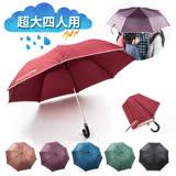 【旺寶】超大自動開折四人用彎把雨傘 傘面145CM (共六色)4入組