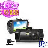 LTP 2.7吋1080P 雙鏡頭行車紀錄器送8G 卡