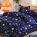 J-bedtime【流星雨】柔絲絨加大三件式床包+枕套組