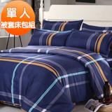 J-bedtime【紳士格紋】柔絲絨單人單人三件式被套床包組