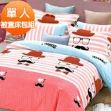 J-bedtime【鬍子先生】柔絲絨單人單人三件式被套床包組