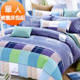 J-bedtime【時尚拼色】柔絲絨單人單人三件式被套床包組