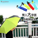 【雙龍牌】137公分雙人大傘面。玩酷極簡超撥水自動開收三折傘(螢光綠)-防風.UV.雙人傘親子傘B7549C