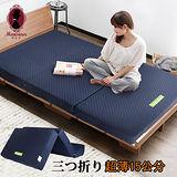 日式三折獨立筒彈簧床墊3.5尺-加厚(15CM)