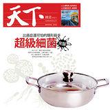 《天下雜誌》半年12期 贈 頂尖廚師TOP CHEF頂級316不鏽鋼火鍋30cm