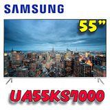 三星 SAMSUNG 55型4K SUHD量子智慧型液晶電視(UA55KS7000/UA55KS7000WXZW)