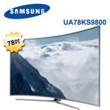 ★結帳再折扣★Samsung 三星 78吋4K UHD LED超薄曲面量子液晶電視 UA78KS9800WXZW/UA78KS9800