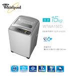 Whirlpool 惠而浦 創.易生活直立系列 變頻洗衣機 15公斤洗衣容量(WTWA15ED ) 送基本安裝