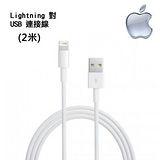 [團購2入] Apple 原廠 Lightning 對 USB 2m 連接線 (2公尺)