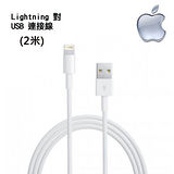 [團購4入] Apple 原廠 Lightning 對 USB 2m 連接線 (2公尺)