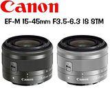 CANON EF-M 15-45mm F3.5-5.6 IS STM (公司貨-拆鏡) -送DP 49mm UV保護鏡+CANON 4050原廠包