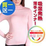 (買一送一)Warm Power日本東麗吸濕發熱輕薄保暖衣 高領(氣質粉)-特賣