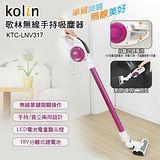 【歌林】 無線手持吸塵器(清潔打掃特賣) KTC-LNV317