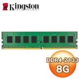 Kingston 金士頓 DDR4 2133 8G 桌上型記憶體《 品牌專用》