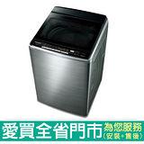 Panasonic國際14KG變頻不鏽鋼洗衣機NA-V158DBS-S含配送到府+標準安裝