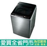 Panasonic國際13KG變頻不鏽鋼洗衣機NA-V130DBS-S含配送到府+標準安裝