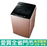 Panasonic國際13KG變頻洗衣機NA-V130DB-PN含配送到府+標準安裝
