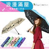 【雙龍牌】浪漫滿屋彩色膠三折傘(古銅金下標區)。不透光降溫防曬雙面圖案抗UV防風B6153H