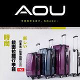【AOU微笑旅行】20吋 YKK防爆拉鍊旅行箱 行李箱(任選一色90-016C)