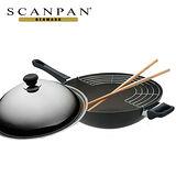 【丹麥SCANPAN思康】36CM單柄炒鍋(含蓋滴油架)