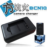 Panasonic DMW-BCN10 / BCN10 USB智慧型兩用方塊充 快速充電器 DMC-LF1 LF1