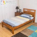 Bernice-雀莉3.5尺實木單人床架