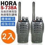 HORA S-738A 業務型 無線電對講機 2入組(贈耳掛式耳機麥克風)