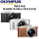 OLYMPUS E-PL8 14-42mm EZ (公司貨)-送64G+原廠包+WT3520大腳架+ UV鏡+ LENSPEN拭鏡筆+保護貼