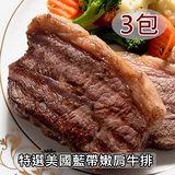 【最愛新鮮】特選美國藍帶嫩肩牛排3包(2片/包,100g±10%/片)