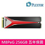 PLEXTOR 浦科特 M8PeG 256GB M.2 2280 PCIe SSD 固態硬碟 (五年保)