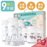 Double Love 寬口徑 母乳 儲存瓶 /玻璃 奶瓶 九件套 彌月禮 嬰兒用品 (綠象+粉猴)【EA0045】
