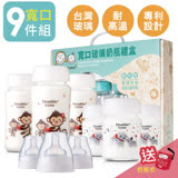 Double Love 寬口徑 母乳 儲存瓶 /玻璃 奶瓶 九件套 彌月禮 嬰兒用品 (綠猴+粉貓)【EA0045】