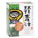SUNPLUS大麥若葉青汁抹茶3g*20包