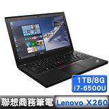 Lenovo 聯想 X260 12.5吋FHD i7-6500U 8G記憶體 1TB W7 Pro 送600*300滑鼠墊