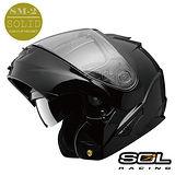 【SOL SM-2 素色系列】可掀式安全帽│獨有三項專利│機車│CygnusX AEON宏佳騰 小雲豹