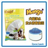 Mango 犬貓用淨水飲水器 淨水替換蕊-*2組(L123B11)