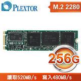 Plextor 浦科特 S2G-256G M.2 2280 SSD固態硬碟