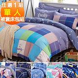 【J-bedtime】活性印染柔絲絨單人三件式被套床包組(多款任選)
