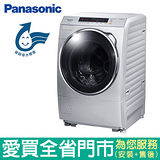 Panasonic國際16KG滾筒洗衣機NA-V178DW-L含配送到府+標準安裝