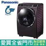 Panasonic國際15KG洗脫烘洗衣機NA-V168DDH-V含配送到府+標準安裝