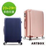 【ARTBOX】綺麗冒險-20+29吋PC鏡面可加大行李箱 (多色任選)