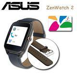 ASUS 華碩 ZenWatch2 率性運動咖 (附悠遊卡錶帶/快充進化版/18mm)