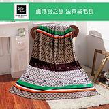 【FOCA】皮爾帕門-極細緻法萊絨保暖舒眠毛毯(盧浮宮之旅)