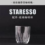 【Staresso 】第二代迷你隨行杯咖啡機-玻璃咖啡杯